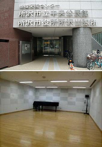 所沢市中央公民館